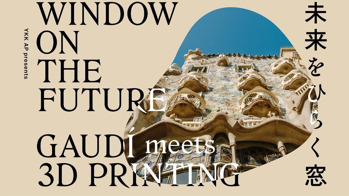 YKK AP Inc. Presents 'Window on The Future – Gaudí Meets 3d Printing' in Tokyo